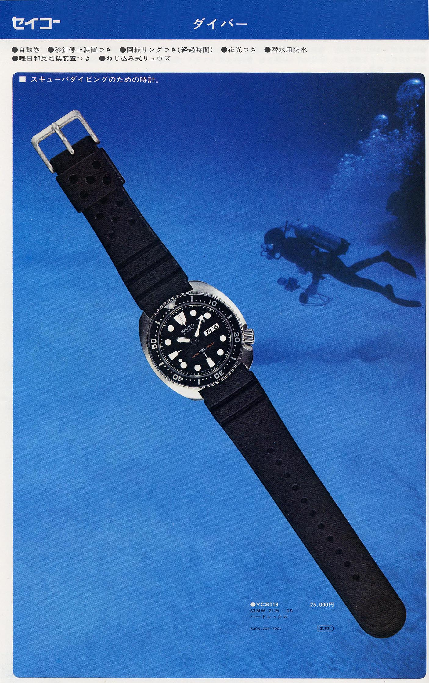 Seiko Turtle - 6306-7001 1976 - Página 2 6306divers-1